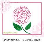 women's day in arabic... | Shutterstock .eps vector #1034684026