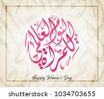 women's day in arabic... | Shutterstock .eps vector #1034703655