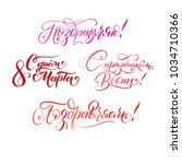 collection inscription for... | Shutterstock .eps vector #1034710366