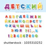 cyrillic colorful paper cut out ... | Shutterstock .eps vector #1035310252