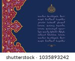 traditional arabic floral... | Shutterstock . vector #1035893242
