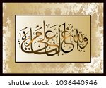 islamic calligraphy question... | Shutterstock .eps vector #1036440946