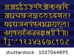 hindi alphabets and script... | Shutterstock .eps vector #1037064895