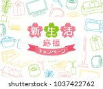 new life support campaign... | Shutterstock .eps vector #1037422762
