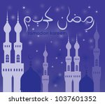 holy month of ramadan. the...   Shutterstock .eps vector #1037601352
