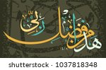 islamic calligraphy from the... | Shutterstock .eps vector #1037818348