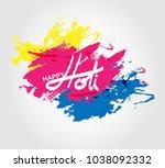 holi spring festival of colors... | Shutterstock .eps vector #1038092332