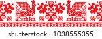 slavic ornament vector pattern  ... | Shutterstock .eps vector #1038555355