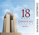 18 march canakkale victory day. ... | Shutterstock .eps vector #1038788422