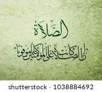 arabic and islamic calligraphy... | Shutterstock .eps vector #1038884692