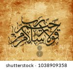 vector arabic calligraphy... | Shutterstock .eps vector #1038909358