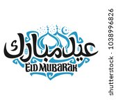 vector logo for muslim holiday... | Shutterstock .eps vector #1038996826