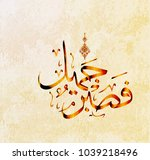arabic islamic calligraphy from ...   Shutterstock .eps vector #1039218496