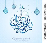 ramadan kareem welcome greeting ... | Shutterstock .eps vector #1039290502