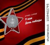 vector illustration to russian... | Shutterstock .eps vector #1039402795