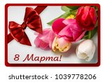 greeting card with 8 march   Shutterstock . vector #1039778206