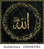 islamic calligraphy from quran... | Shutterstock .eps vector #1040481982