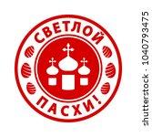 russian happy easter stamp....   Shutterstock .eps vector #1040793475