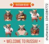welcome to russia. travel to... | Shutterstock .eps vector #1041084772