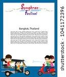 welcome to songkran festival in ... | Shutterstock .eps vector #1041172396