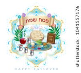 happy passover holiday  ... | Shutterstock .eps vector #1041557176