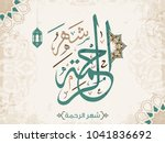 arabic islamic calligraphy... | Shutterstock .eps vector #1041836692