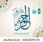 arabic islamic calligraphy... | Shutterstock .eps vector #1041839176