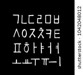 korean alphabet   handwritten... | Shutterstock .eps vector #1042048012