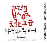 korean alphabet   handwritten... | Shutterstock .eps vector #1042067056