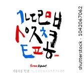 korean alphabet   handwritten... | Shutterstock .eps vector #1042067062