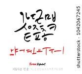 korean alphabet   handwritten...   Shutterstock .eps vector #1042067245