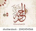 arabic islamic calligraphy...   Shutterstock .eps vector #1042454566