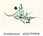islamic calligraphy from the... | Shutterstock .eps vector #1042799998