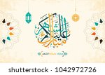 vector of arabic greetings word ... | Shutterstock .eps vector #1042972726