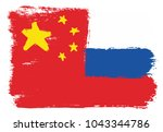 china flag   russia flag vector ... | Shutterstock .eps vector #1043344786