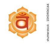 svadhisthana chakra icon symbol ... | Shutterstock .eps vector #1043406166