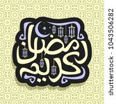 vector logo for muslim greeting ... | Shutterstock .eps vector #1043506282