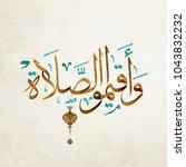 arabic islamic calligraphy ... | Shutterstock .eps vector #1043832232