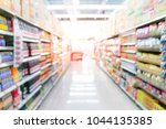 abstract blurred supermarket... | Shutterstock . vector #1044135385