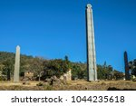 the stele of aksum  famous... | Shutterstock . vector #1044235618