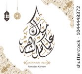 vector of arabic greetings word ... | Shutterstock .eps vector #1044448372