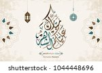 vector of arabic greetings word ... | Shutterstock .eps vector #1044448696