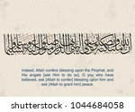 islamic calligraphy art for... | Shutterstock .eps vector #1044684058
