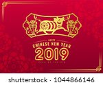 happy chinese new year 2019... | Shutterstock .eps vector #1044866146