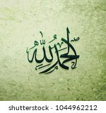 arabic and islamic calligraphy...   Shutterstock .eps vector #1044962212