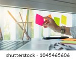 sticky note paper reminder... | Shutterstock . vector #1045465606