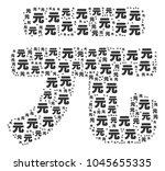 yuan renminbi pattern composed... | Shutterstock .eps vector #1045655335