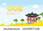 eungbongsan mountain forsythia...   Shutterstock .eps vector #1045897138