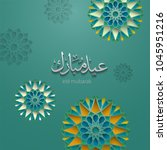 arabic calligraphy eid mubarak... | Shutterstock .eps vector #1045951216