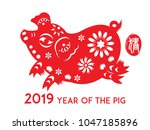 year of  the pig  chinese... | Shutterstock .eps vector #1047185896